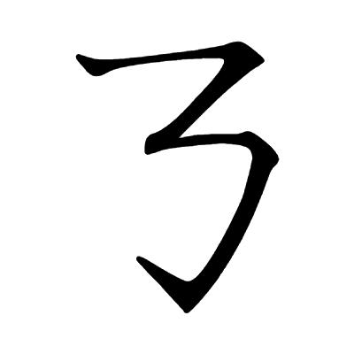 横撇弯钩/横折折折钩